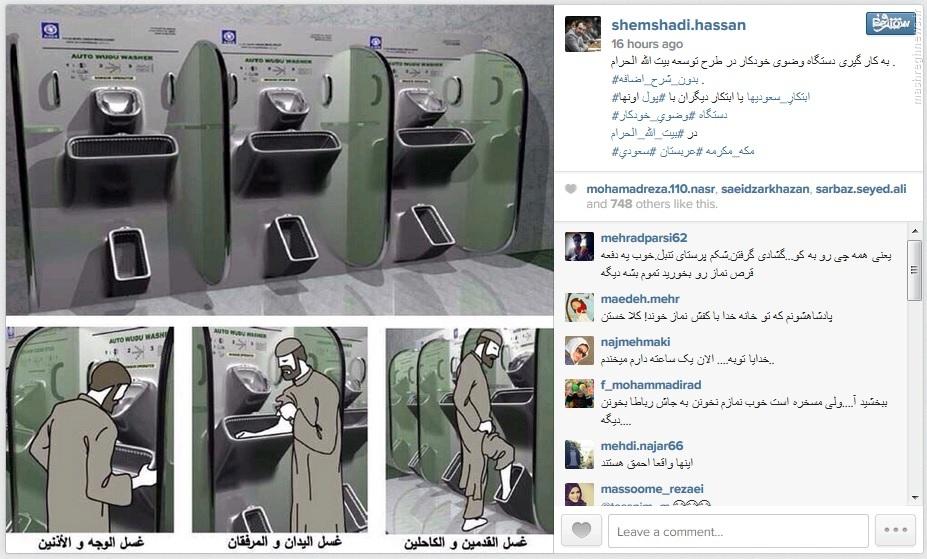 عکس/ دستگاه وضوی خودکار در بیت الله الحرام