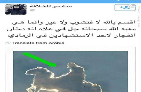 جدیدترین روش داعش برای اغفال مردم +عکس