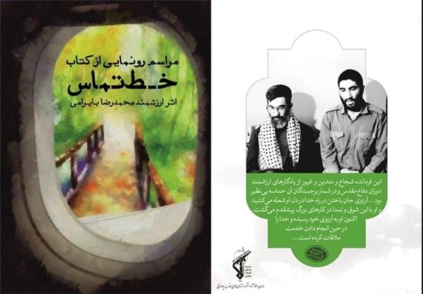 نگاهی به کتاب «خط تماس» نوشته محمدرضا بایرامی