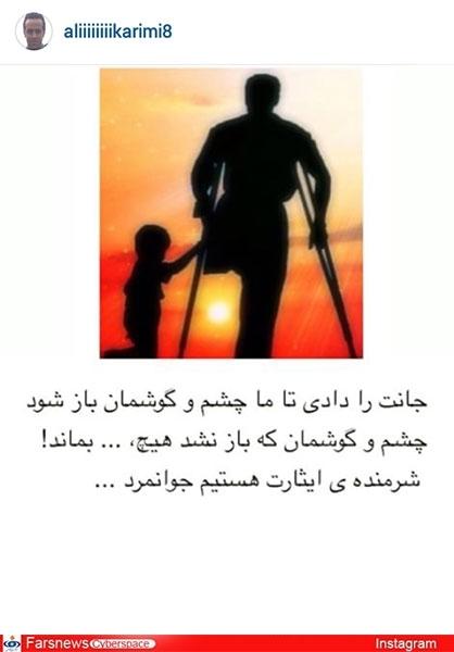 ادای احترام علی کریمی به مقام جانبازان+عکس