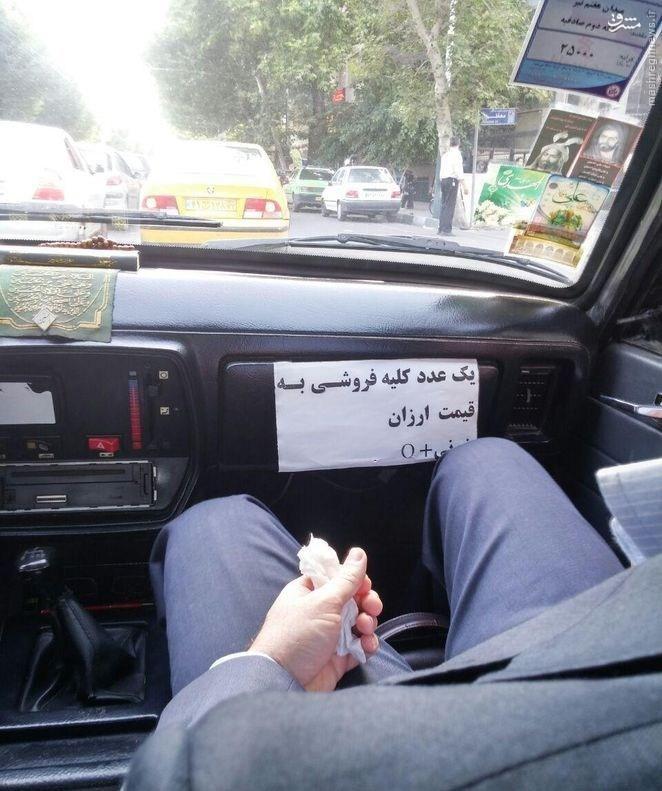 عکس/ آگهی فروش کلیه در تاکسی تهران