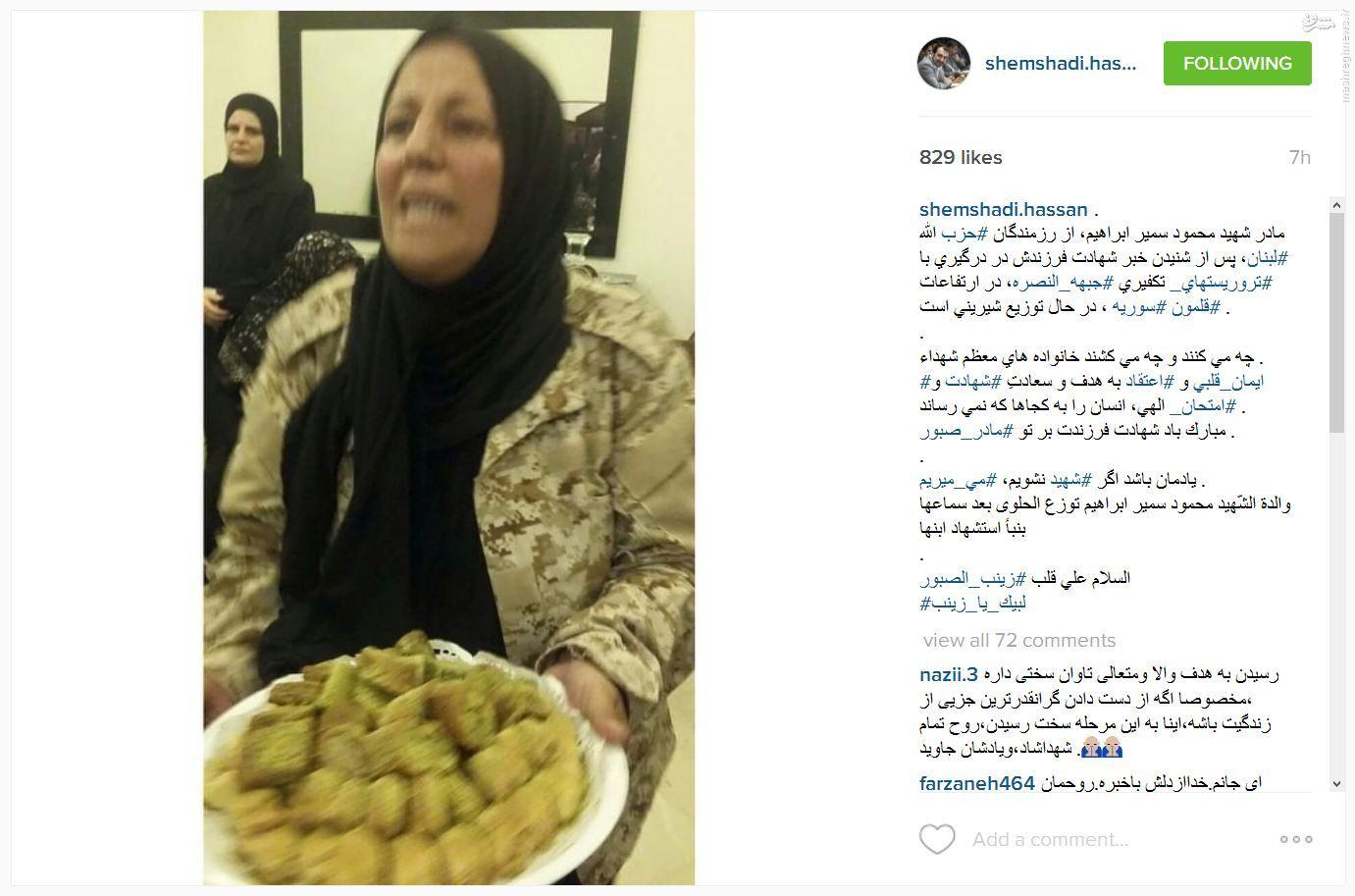 مادری که شیرینی شهادت پسرش را پخش کرد+عکس