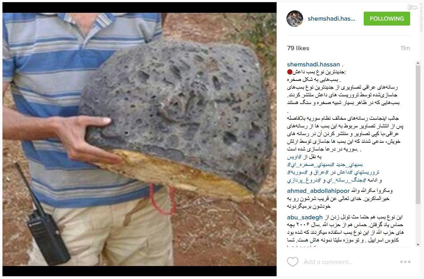استفاده داعش از بمب صخره ای+عکس