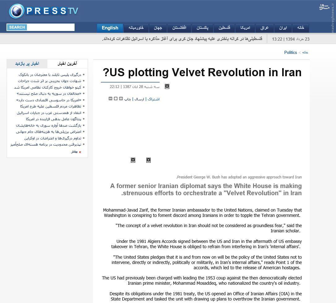 آیا آمریکا قصد انقلاب مخملی در ایران را داشت؟