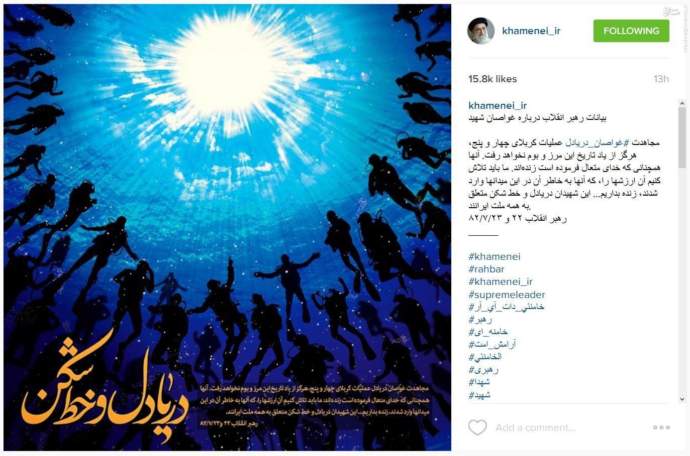 طرح khamenei.ir برای شهدای غواص