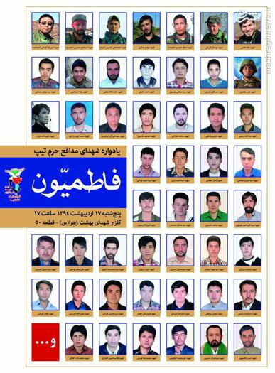 دانستنیهایی درباره افغانهای مدافع حرم و لشکر فاطمیون