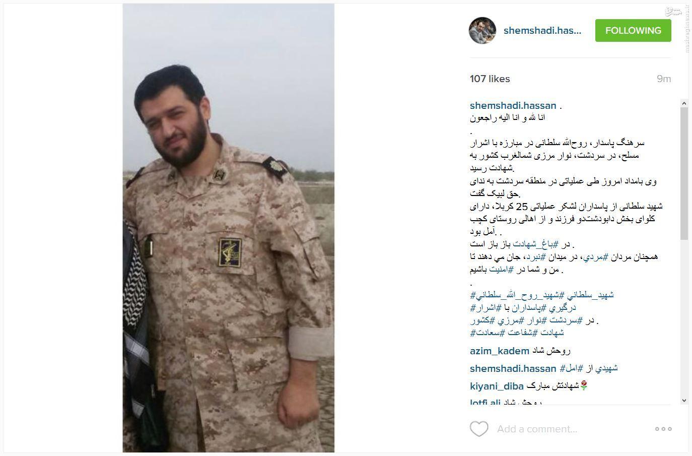 سرهنگ پاسداری که امروز به شهادت رسید+عکس