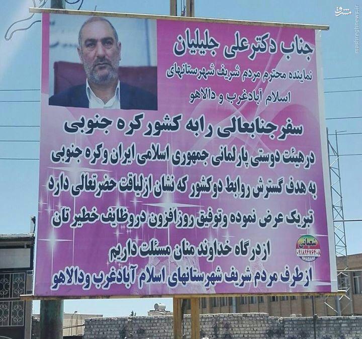 عکس/ نصب یک بنر عجیب در اسلامشهر