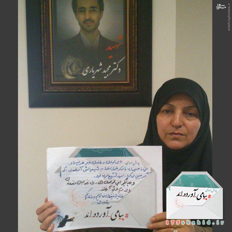 همسر شهید مجید شهریاری