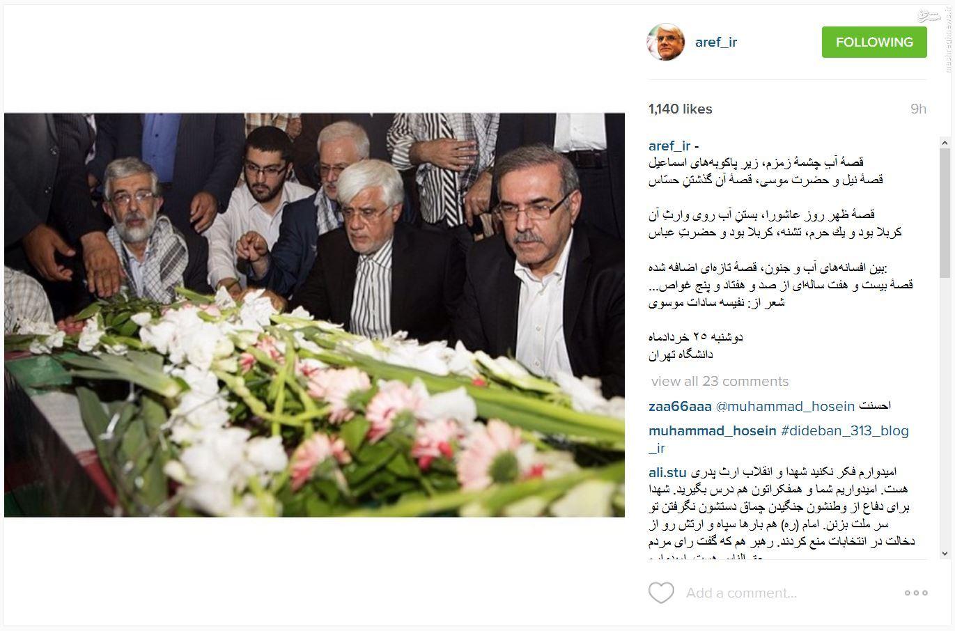 دکتر محمد رضا عارف