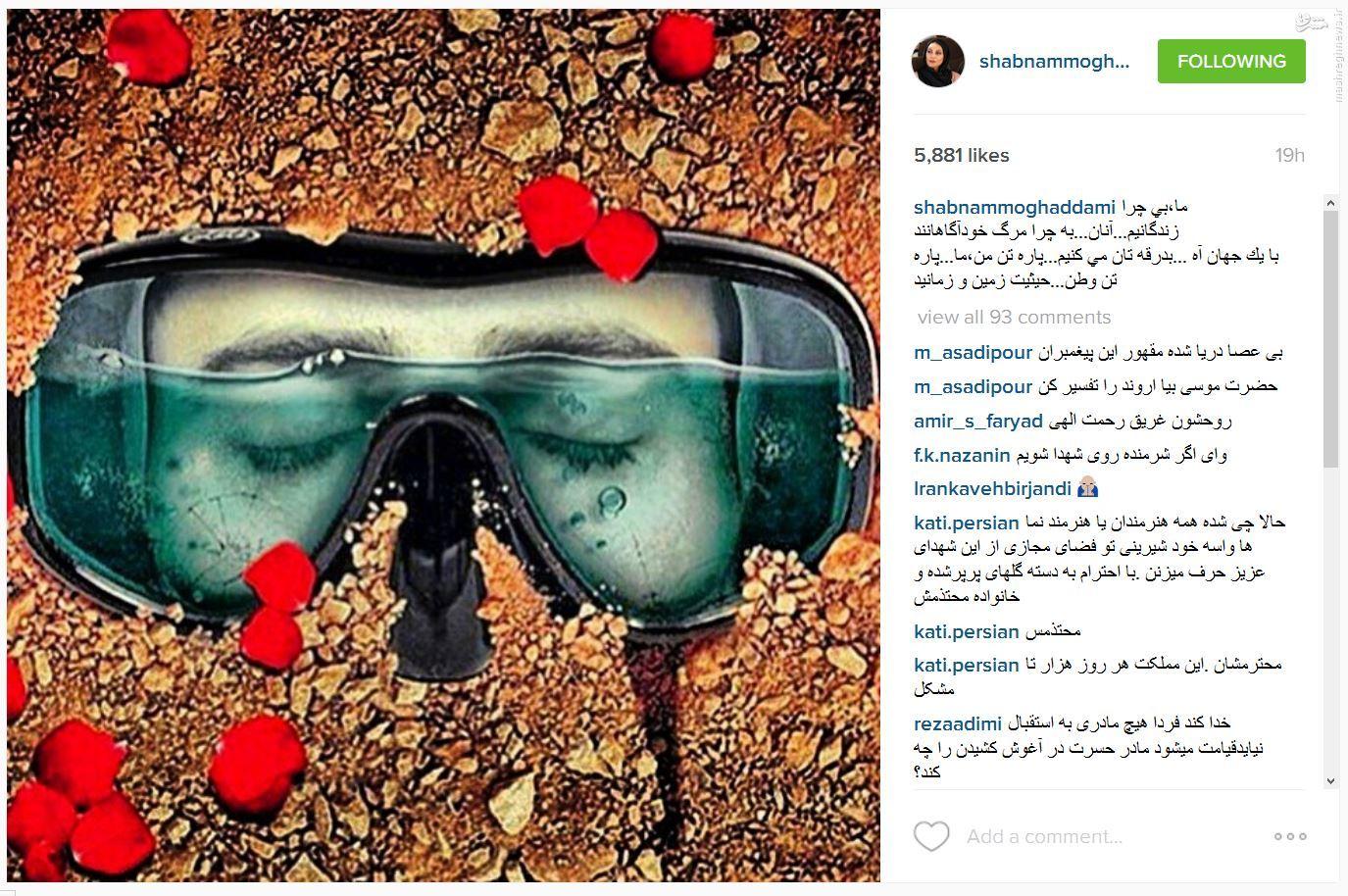 شبنم مقدمی، بازیگر