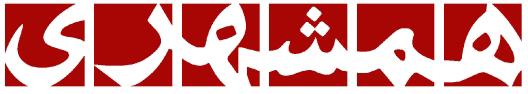 واردات کارگران چینی در دولت یازدهم/  3 میلیون نفر به یارانهبگیران اضافه شدهاند/ قدرت خرید مردم روز به روز در حال کاهش است/ نان در چند ماه اخیر گرانتر و بیکیفیتتر شده است/ اختلاف در دولت درباره رشد اقتصادی سال 1393/ عمر ٧روزه یک بخشنامه دولت تدبیر/ استیضاح وزیر راه به علت جواب رد به مطالبه شخصی یک نماینده