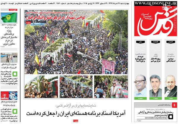 سرمقاله روزنامه های امروز/ 27 خرداد