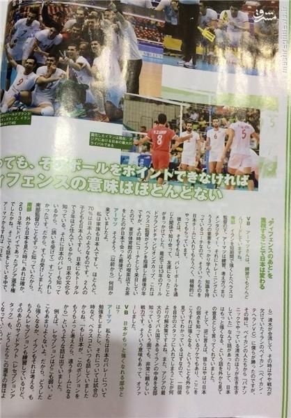بازتاب حضور مربی ایرانی در تیم ملی والیبال ژاپن