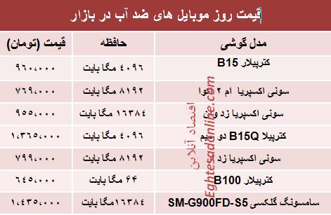 جدول/ قیمت روز موبایلهای ضد آب