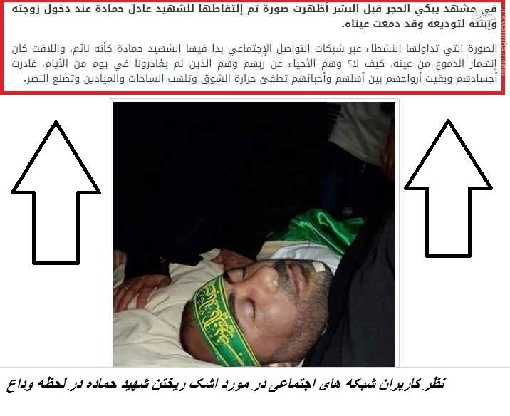 گریه شهید حزب الله در لحظه وداع با خانواده+تصاویر