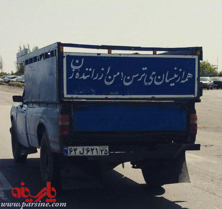 عکس/ بازهم پشت نویسی وانت نیسان