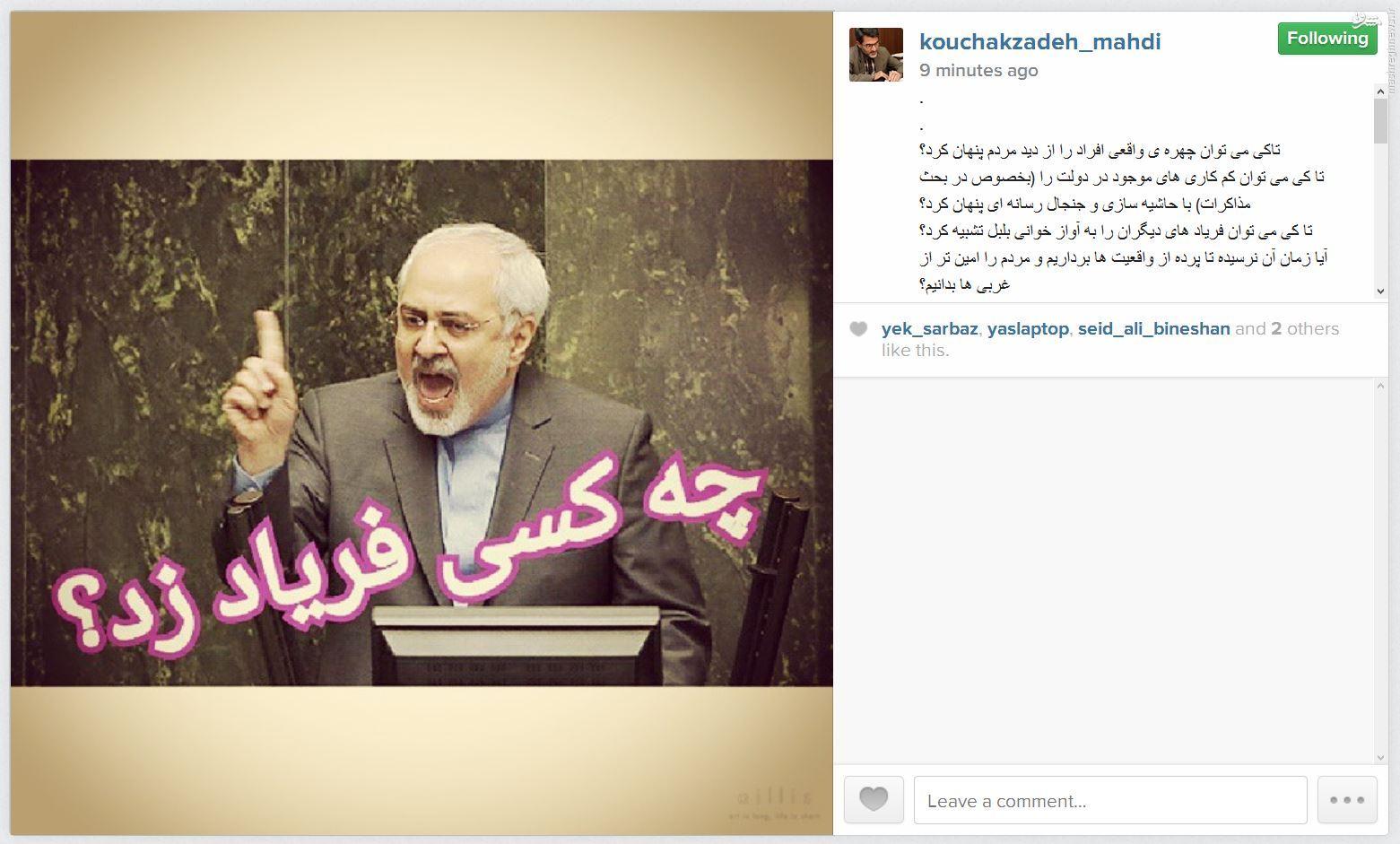 حمله اینستاگرامی کوچکزاده به ظریف