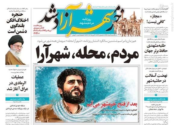 عکس/ابتکار یک روزنامه مشهدی
