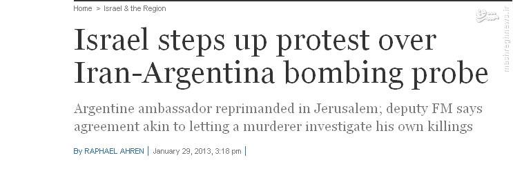 سرویس اطلاعاتی آرژانتین /// در حال انجام ///