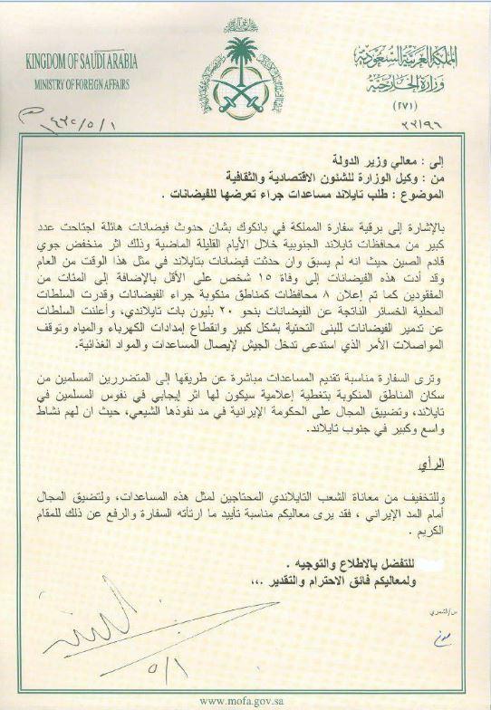 کمک عربستان به سیلزدگان تایلند با هدف دشمنی با ایران!