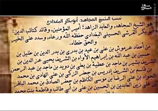 انتشار شجره نامه سرکرده داعش +عکس
