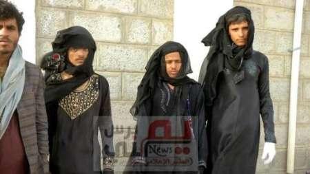 دستگیری تروریستهای داعش در یمن با لباس زنانه