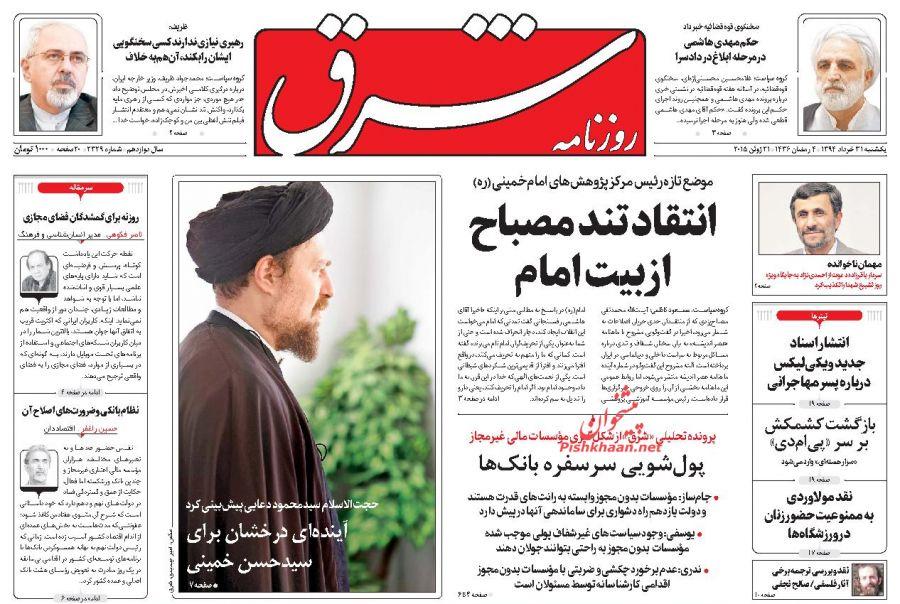 تهدید زنجیرهایها به قطع دست منتقدین/ مهر تکذیب بر پیشانی نهاد عالی اصلاحطلبان