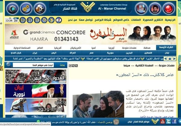 تبلیغات حزبالله لبنان برای یک فیلم + عکس