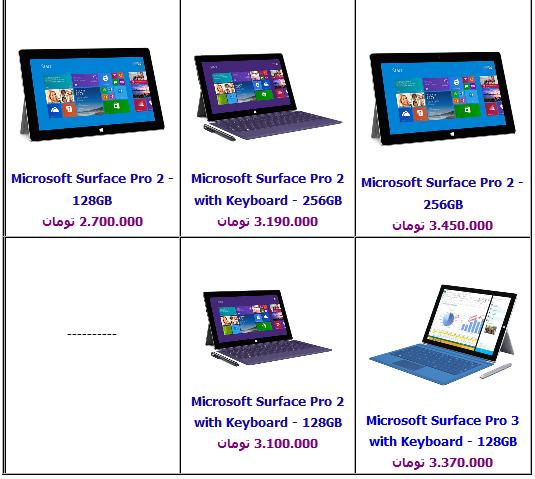 جدول/ قیمت انواع تبلت Microsoft