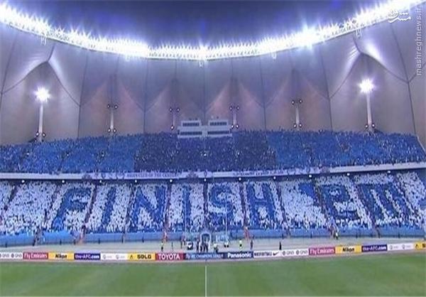 شعار هماهنگ شده هواداران الهلال +عکس