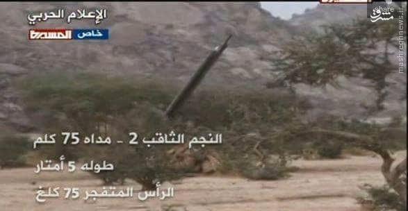 «نجم الثاقب» موشک جدید یمنی ها+عکس