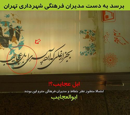 عکس/ گاف سنگین مدیران فرهنگی مترو