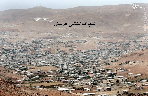 جرود عرسال در محاصره حزب الله/ ورود ارتش لبنان به عرسال/عملیات بزرگ در راه است