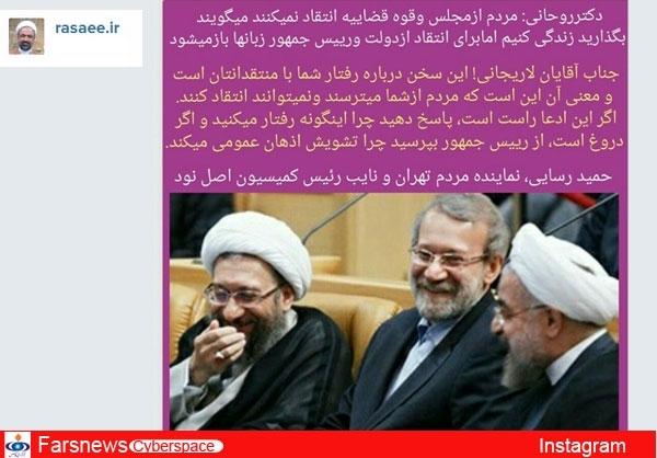 آقایان لاریجانی پاسخ اظهار نظر رئیسجمهور را بدهند