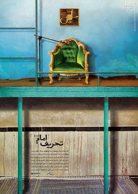 مجموعه پوستر تحریف امام