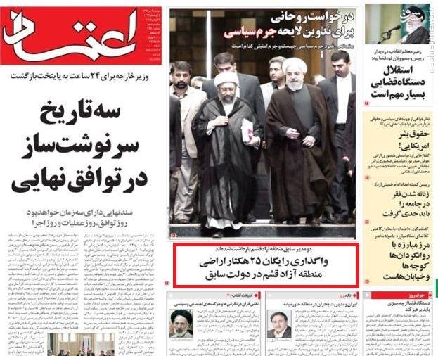 بزرگترین گاف رسانهای تاریخ مطبوعات ایران رقم خورد
