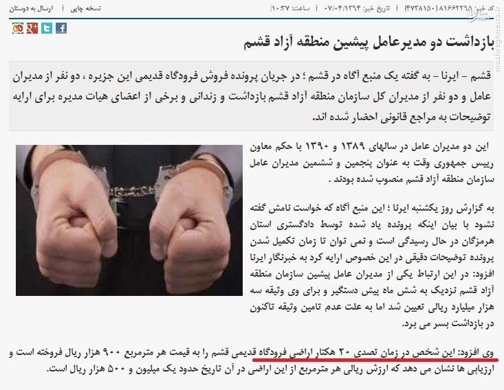 بزرگترین گاف رسانهای تاریخ مطبوعات ایران رقم خورد + جدول
