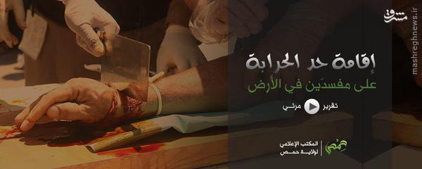 قطع دست و پای شهروندان سوری در حمص توسط داعش+تصاویر