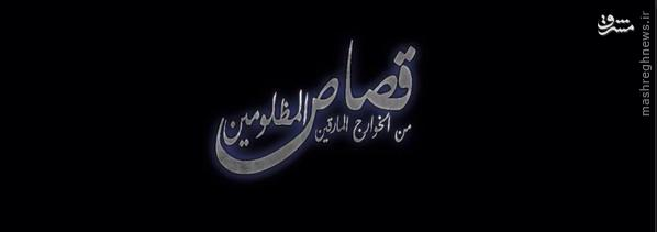 اعدام هالیوودی اسرای داعش در غوطه شرقی دمشق+تصاویر