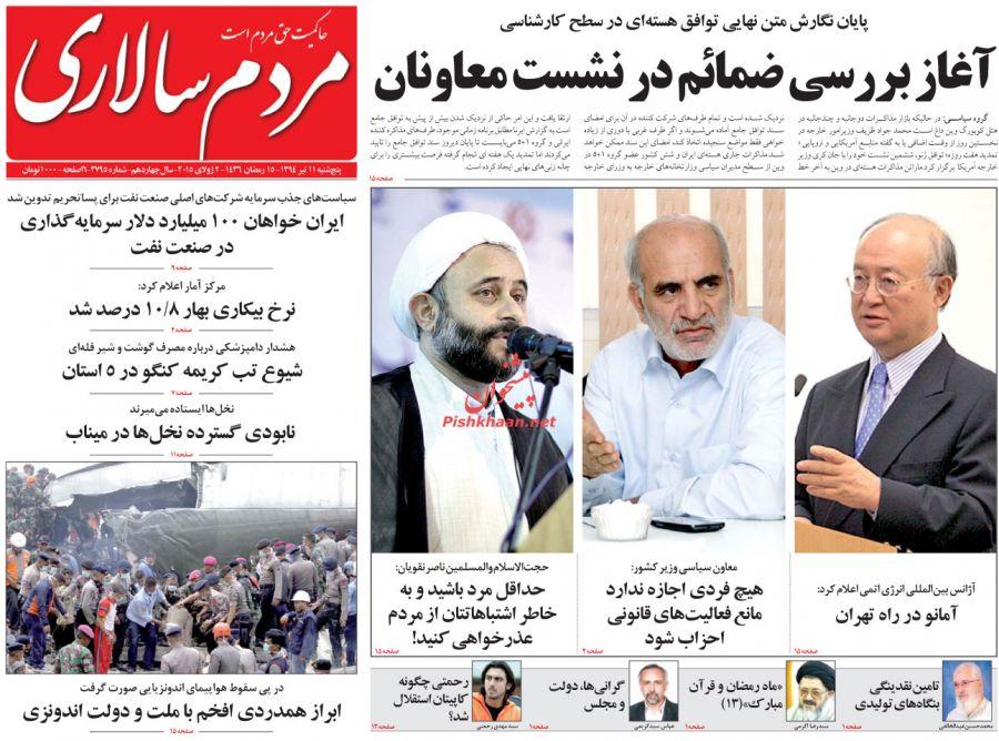 محبوبیت روحانی بین مردم چه میزان کاهش داشته است؟/ حمله به قالیباف با شایعه انتخابات ریاست جمهوری