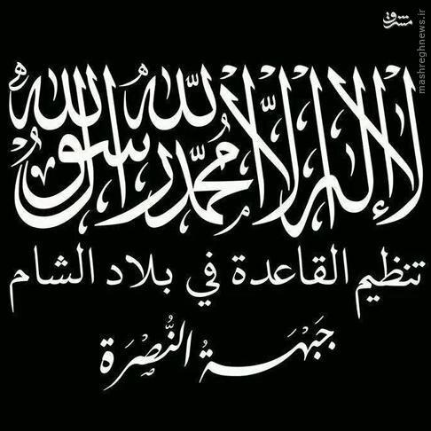 هلاکت فرمانده ارشد القاعده در درعا+تصویر