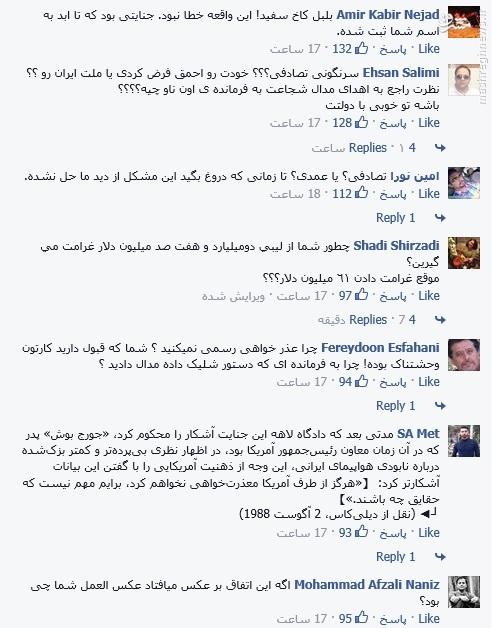واکنش منطقی ایرانیان به دروغهای آلن ایر