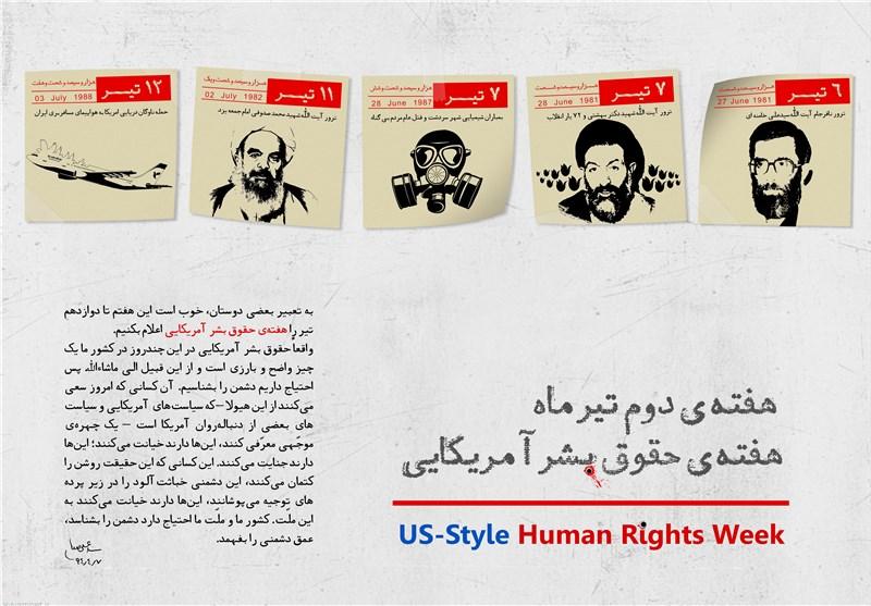 «هفته حقوق بشر آمریکایی» در یک پوستر + عکس