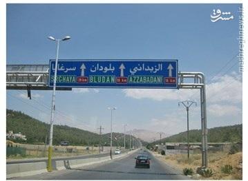 عملیات مشترک ارتش سوریه و حزب الله در زبدانی/انهدام 150 مرکز تروریستها/تصرف کامل بخش غربی شهر توسط رزمندگان/ شکست عملیات برکان الثائر تروریستها در شرق زبدانی