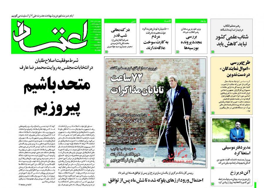 هاشمیها در صف تایید شورای نگهبان برای ورود به مجلس/ چگونگی تبدیل شدن اصلاحات به جریان اصیل انقلاب/انتقاد از رویکرد هستهای صدا و سیما
