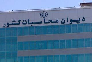 تخلف 4.1 میلیارد دلاری دولت در گزارش تفریغ بودجه 1392 تایید شد +سند