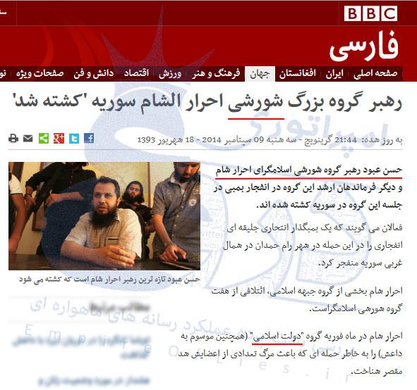طرفداری بی بی سی از داعش/// در حال ویرایش