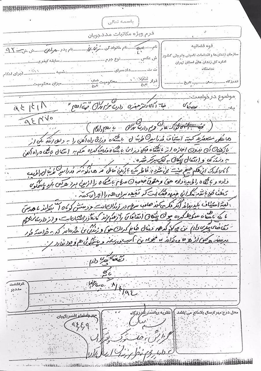 نامه استغاثه بابک زنجانی به دادستانی +عکس