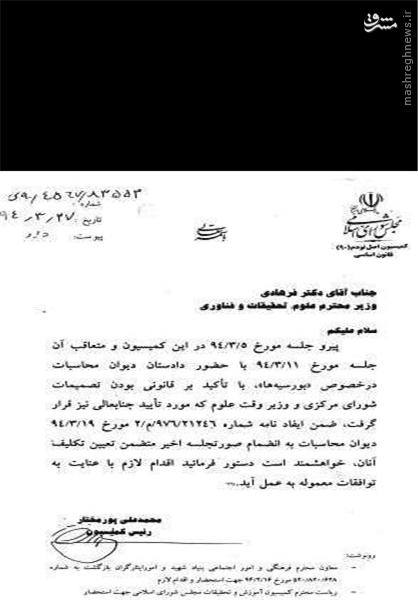 نامه کمیسیون اصل 90 به فرهادی درباره بورسیهها+سند